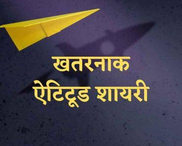 Attitude Shayari in Hindi for love