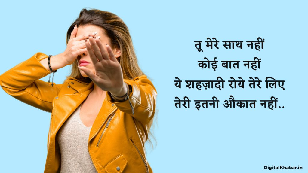 Attitude_Shayari_for_Girls_213