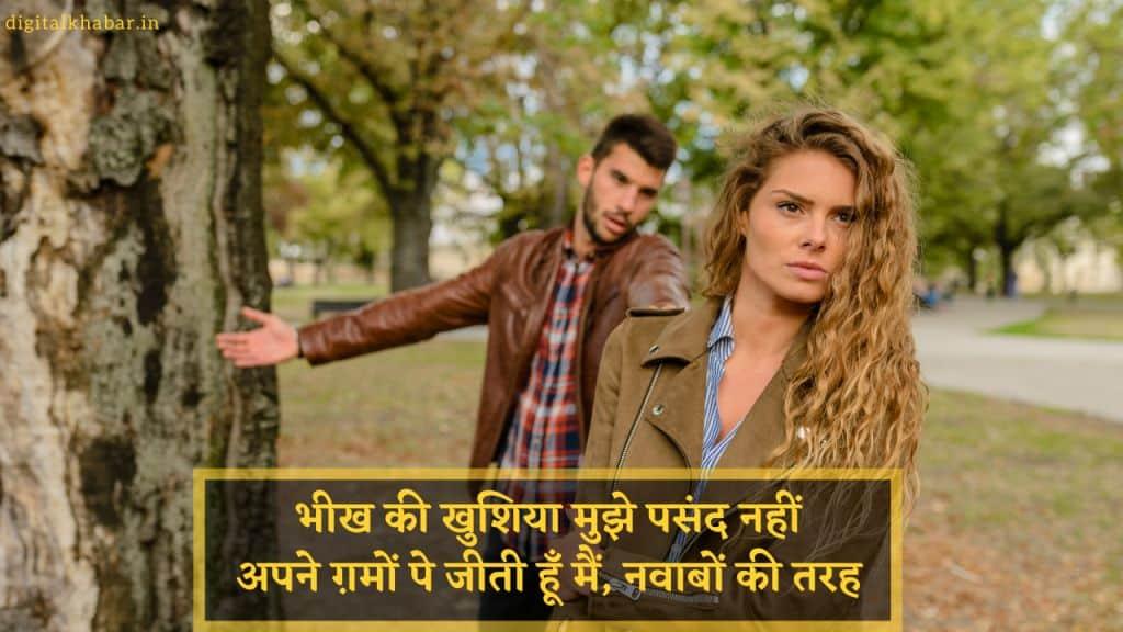 Attitude_Shayari_for_Girls_214