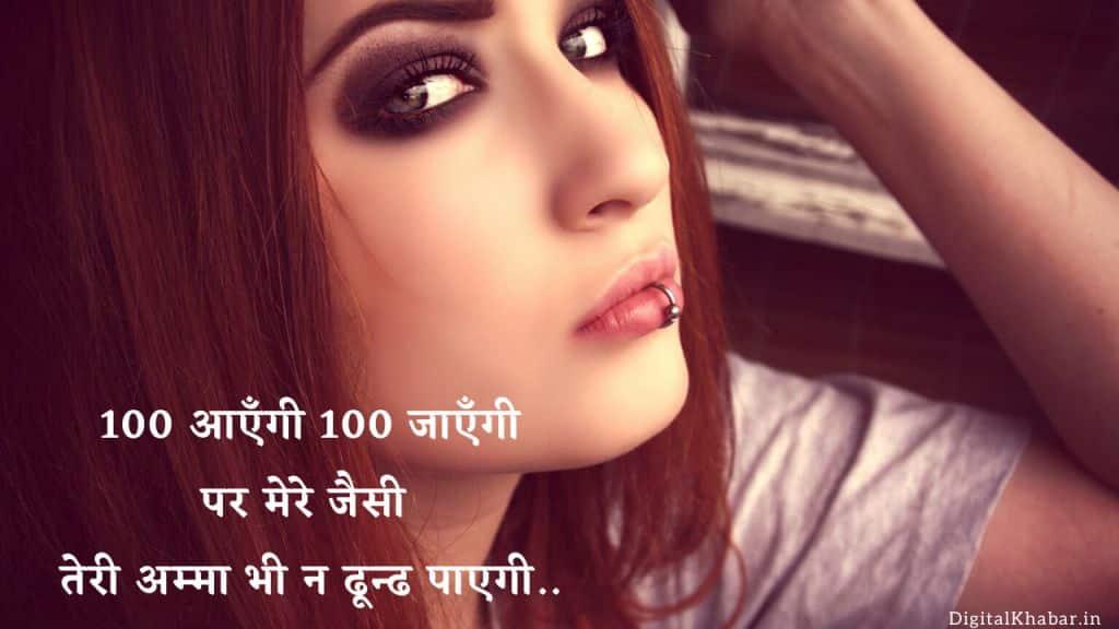 Attitude_Shayari_for_Girls_216