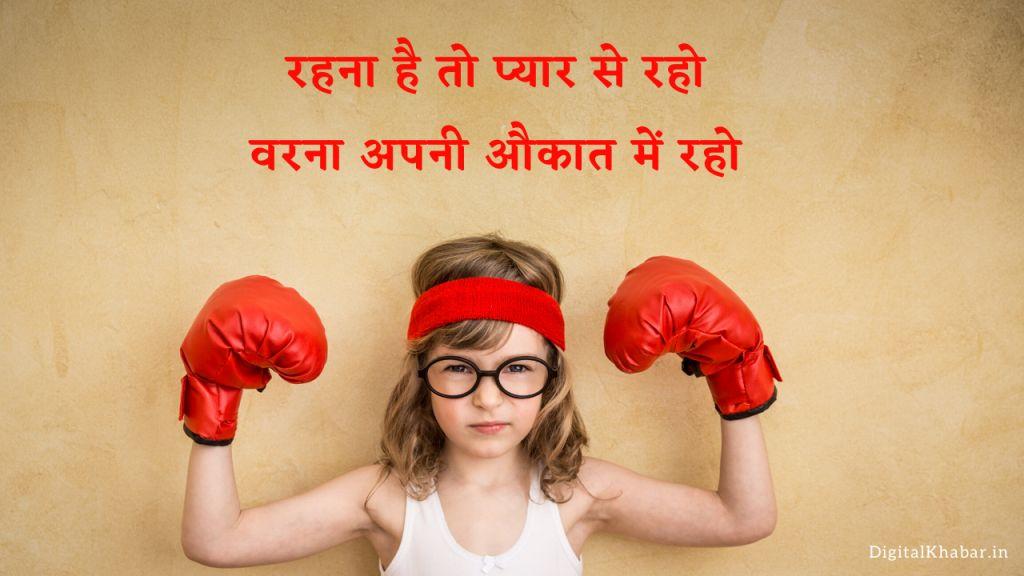 Attitude_Shayari_for_Girls_219