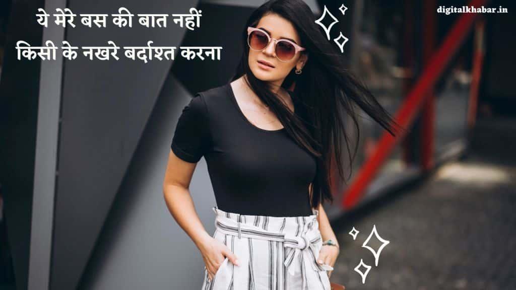 Attitude_Shayari_for_Girls_220