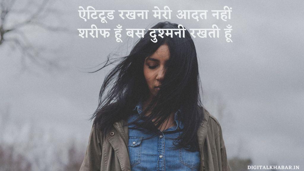 Attitude_Shayari_for_Girls_225