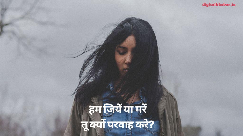 Attitude_Shayari_for_Girls_228