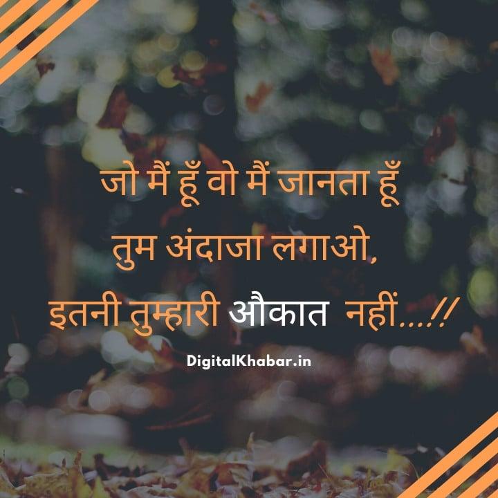 Aukat Status image for Whatsapp in Hindi