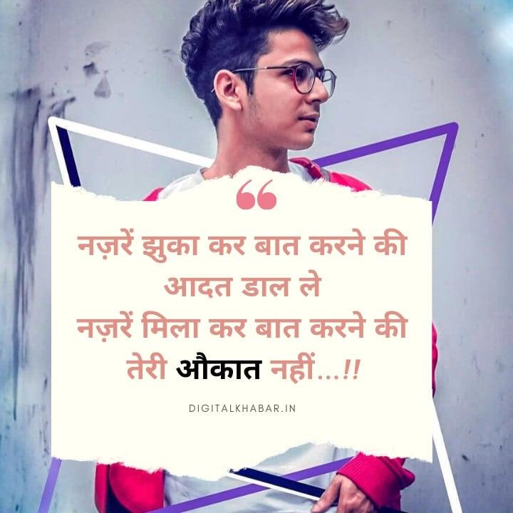 High Akad Status in Hindi for boys