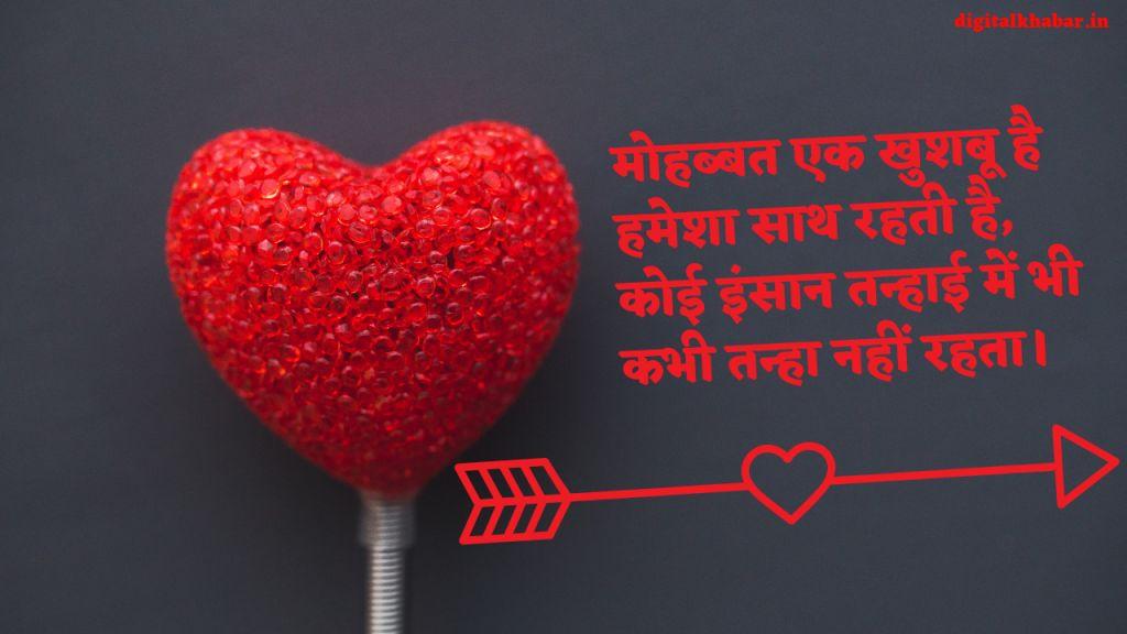 Love Shayari hindi Photo