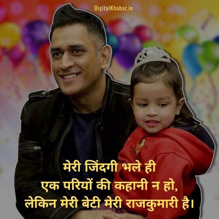 Daughter Status for Dad in Hindi