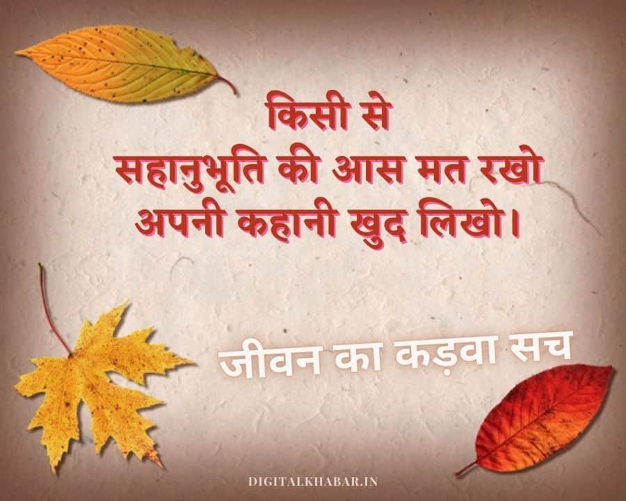 Sad True Lines in Hindi