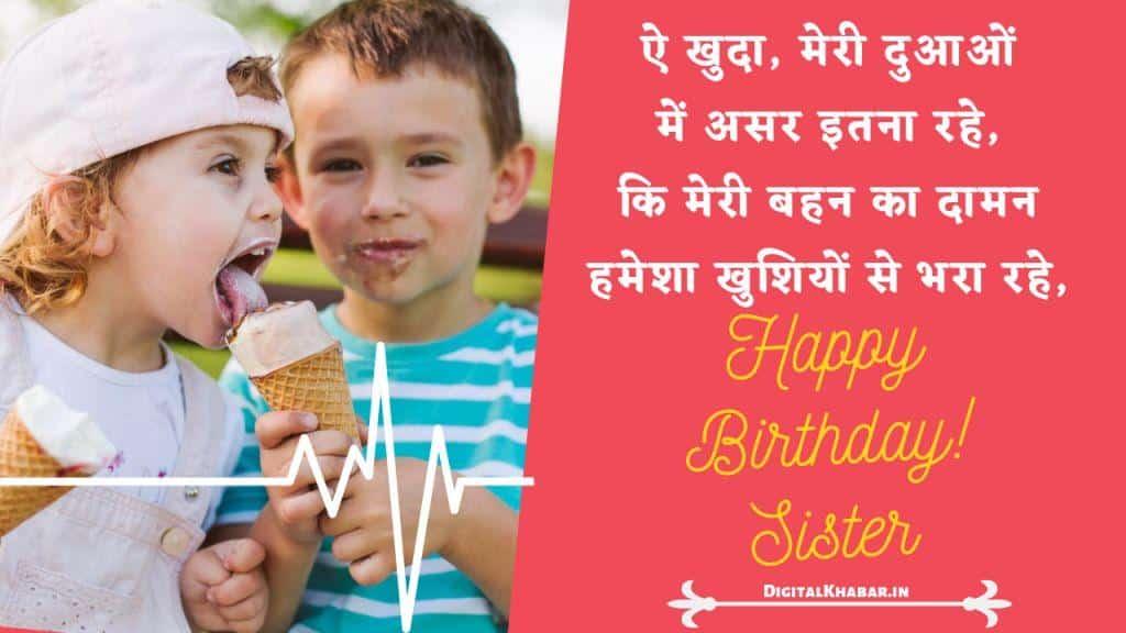 sister Birthday Shayari in Hindi