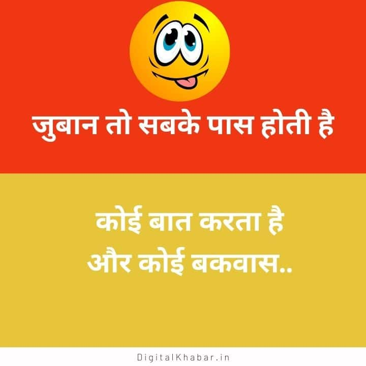 Best Funny Quotes in Hindi with Images
