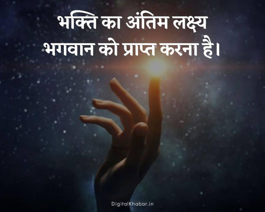 Good Morning Spiritual Quotes in Hindi