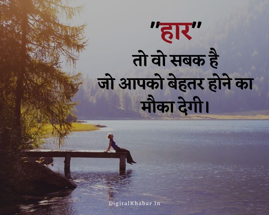 Good Start Quotes in Hindi
