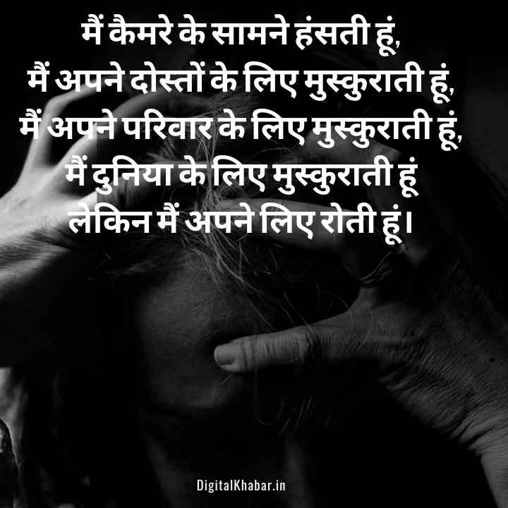 Girlish love Sad Status in hindi