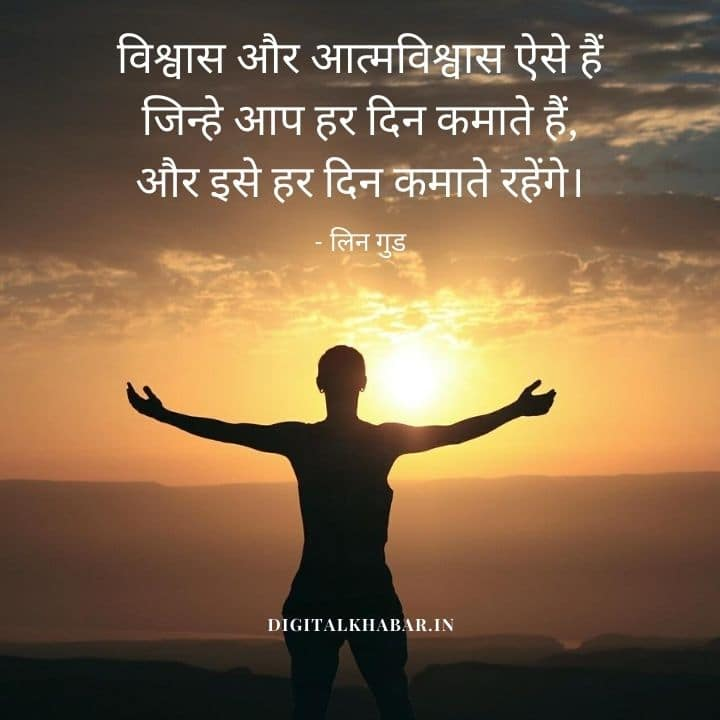 Inspirational Self Confidence Quotes in Hindi