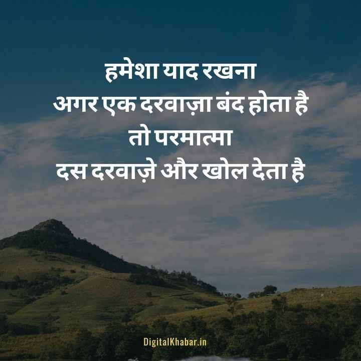 Good Morning Suvichar in Hindi 2020