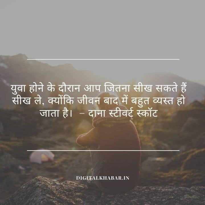 Hindi mein aaj ka suvichar