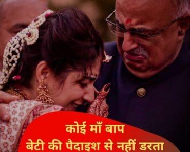 बेटी स्टेटस   Beti Status   Daughter Status in Hindi