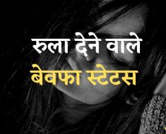 Bewafa-Status-in-Hindi