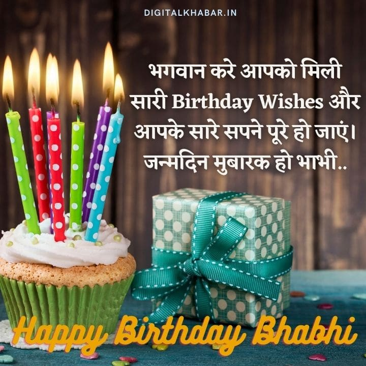 Birthday Wishes for Bhabhi about dreams