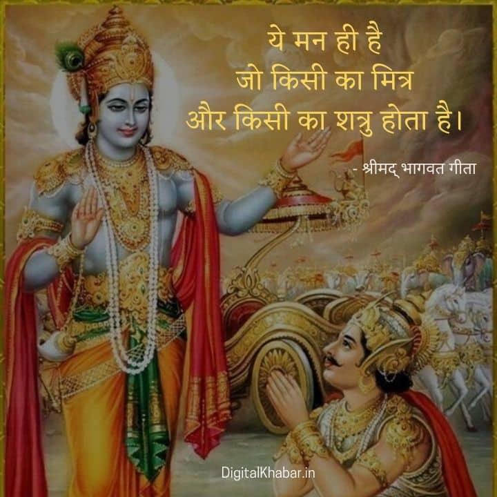 Bhagavad Gita Quotes in Hindi Meaning