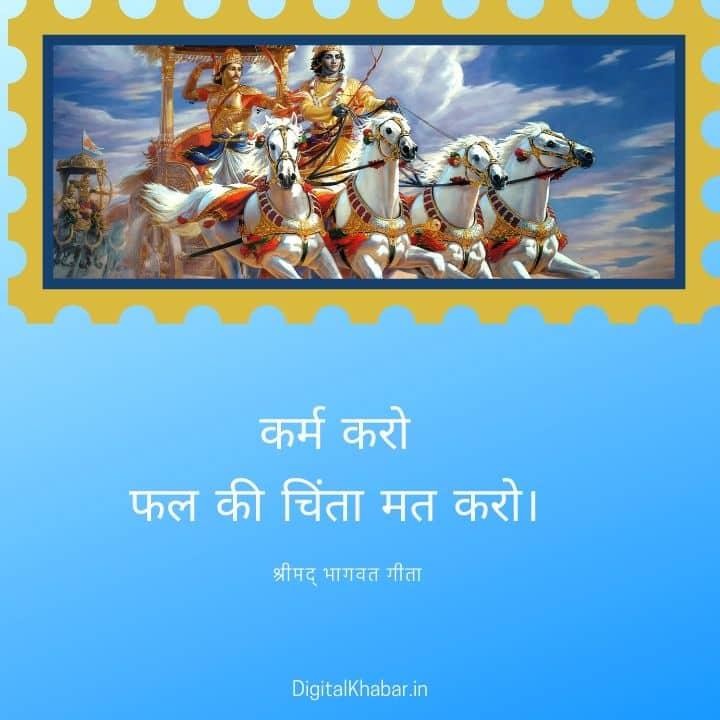 Bhagavad Gita Quotes on Karma