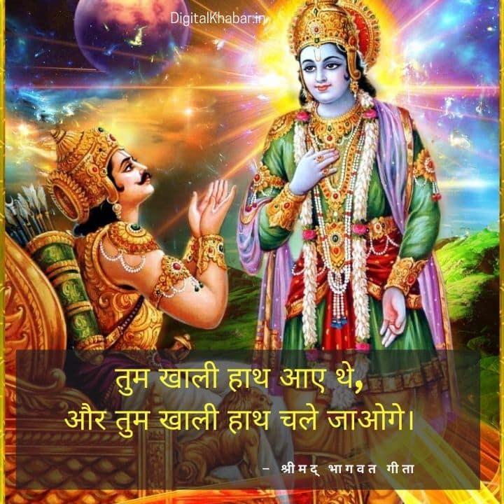 Bhagavad Gita Quotes on Positive Thinking