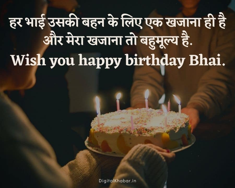 Birthday Wishes to brother from sister