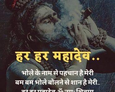 महाकाल स्टेटस, Mahakal Status in Hindi, Mahadev Whatsapp Status