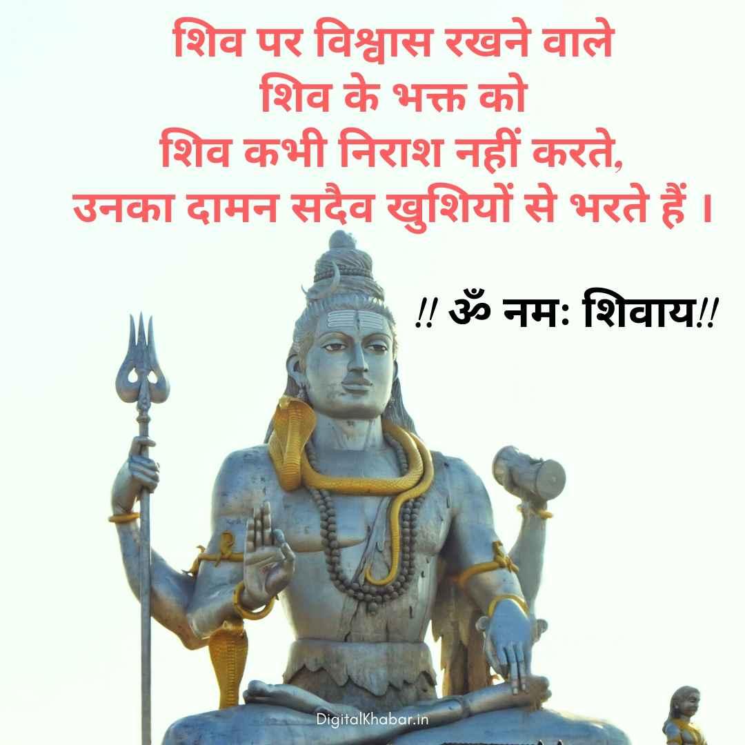 Bholenath Shivratri status