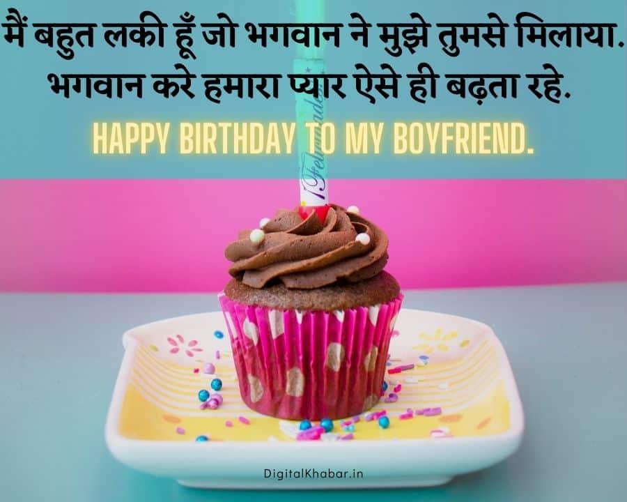 Birthday Shayari for Boyfriend in Hindi