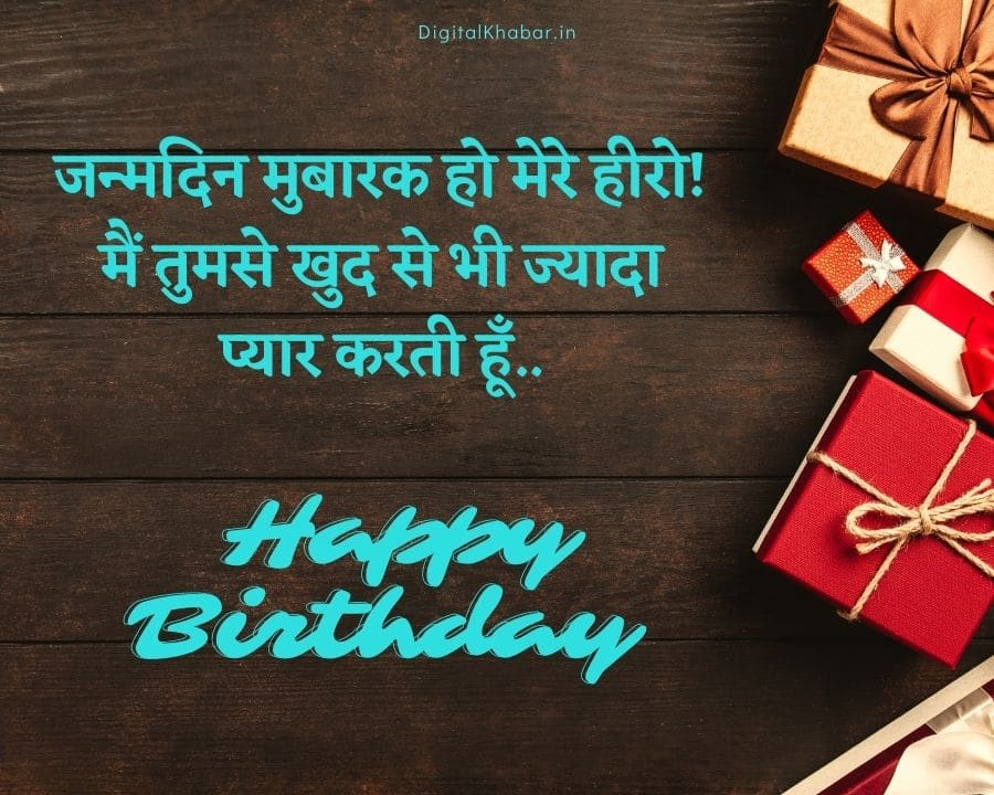 Birthday Wishes for BF Funny Hindi