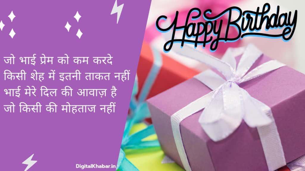 Happy Birthday Shayari for brother.