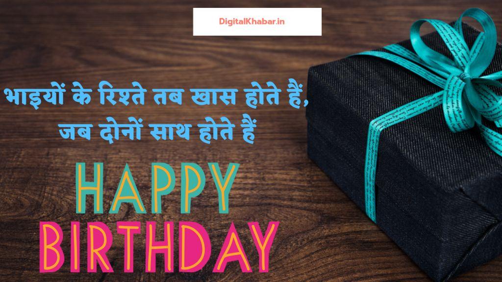 Birthday Shayari in Hindi