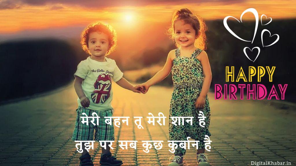 birthday wishes for Sister in hindi shayari