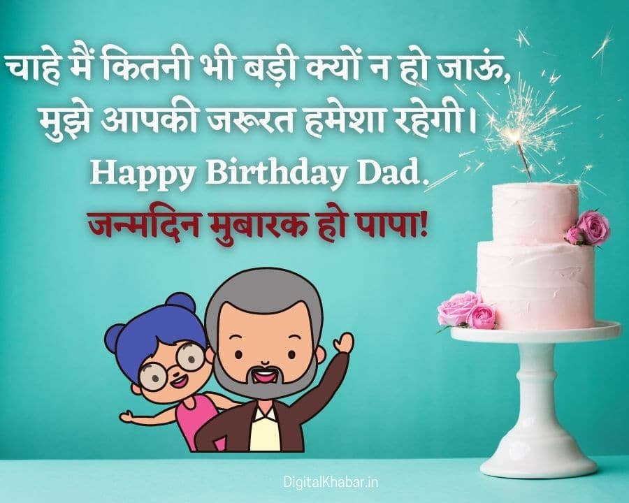 Birthday Wishes from daughter to father