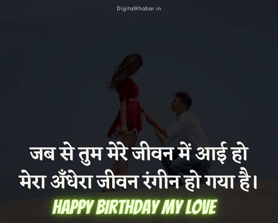 Funny Birthday Wishes for Girlfriend in Hindi