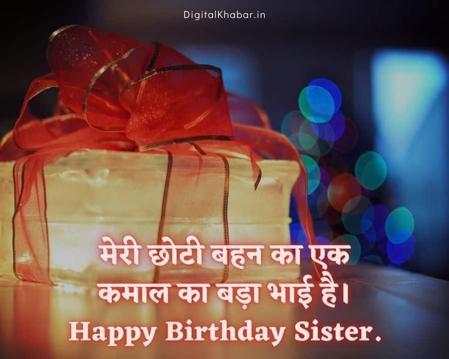 छोटी बहन को जन्मदिन की बधाई कैसे दें?