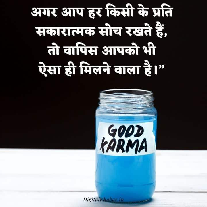 Good Karma Quotes in Hindi