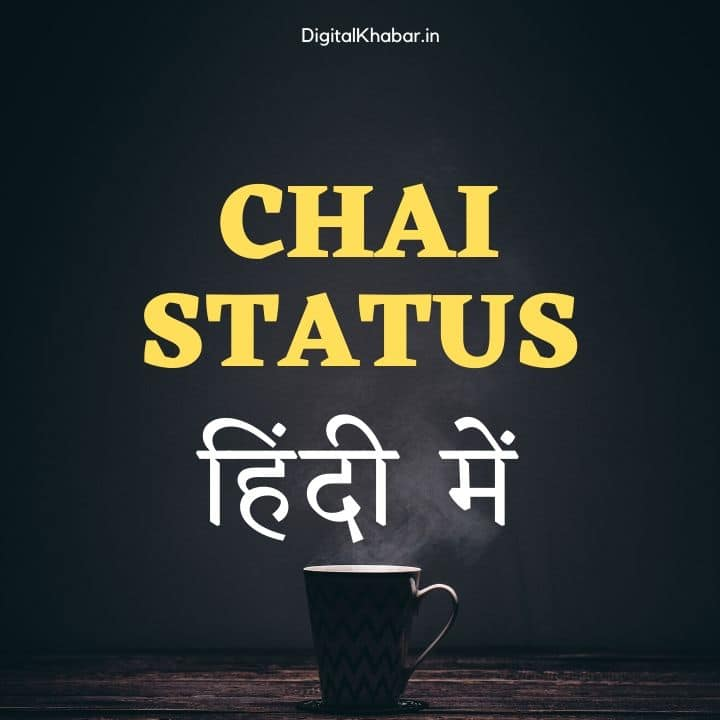 Funny Chai Status in Hindi