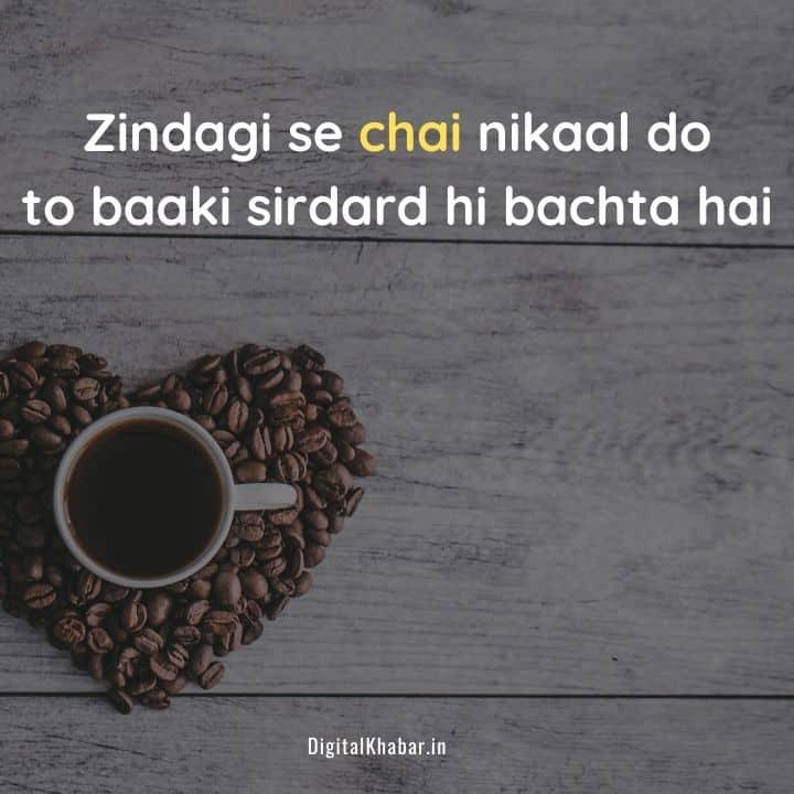 चाय स्टेटस, Chai Status