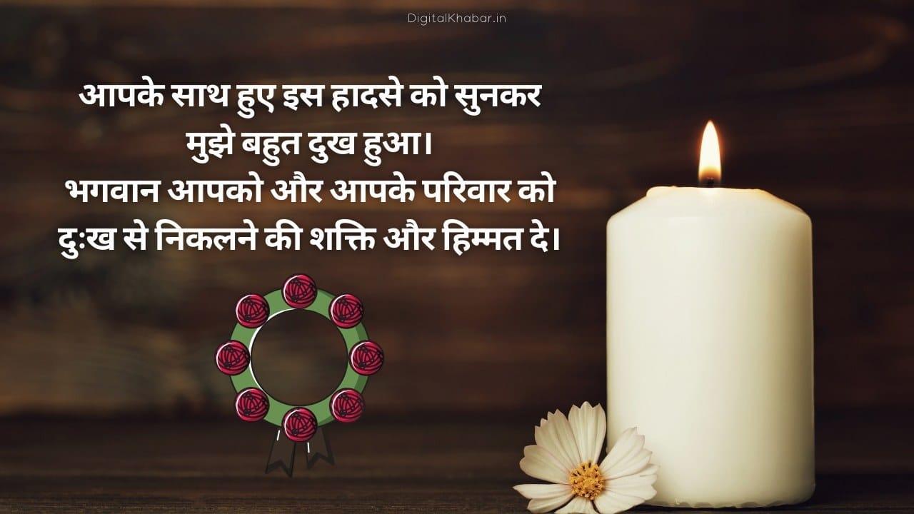 sad Condolence Message in Hindi