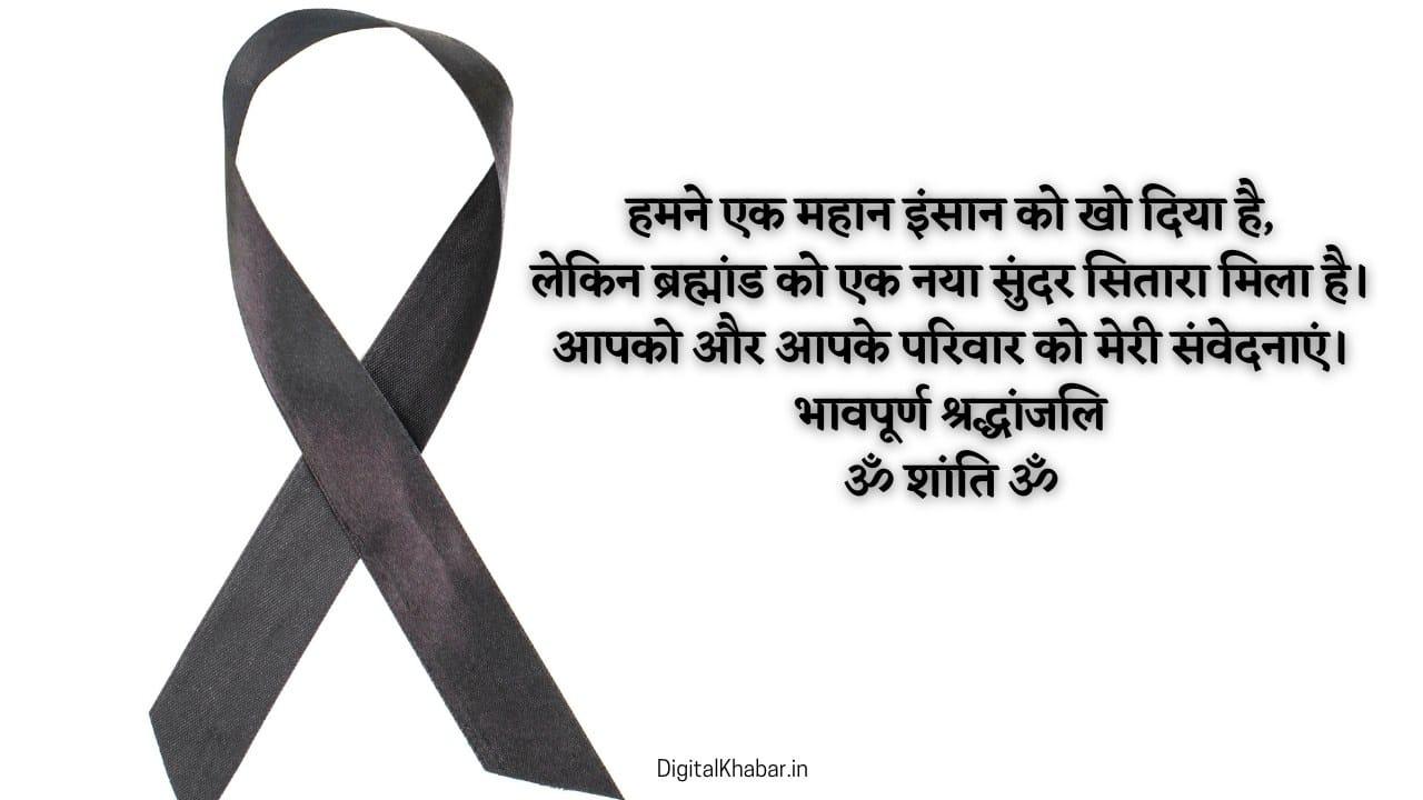 Shok Sandesh on Death of Grandmother in Hindi
