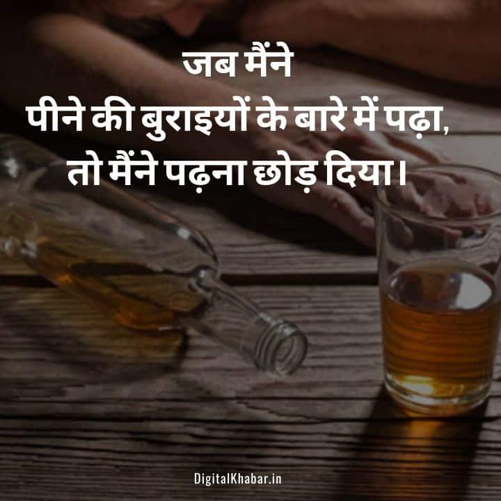 Sharaab Status in Hindi