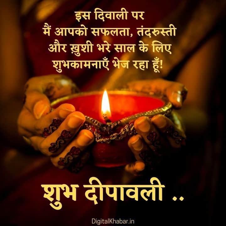 diwali Wishes hindi for whatsapp