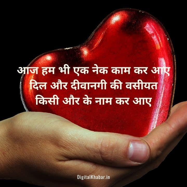 Deewanapan Status Hindi