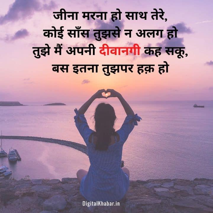 Pagal Deewana Status Hindi