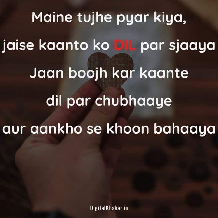 Dil Se Shayari in Hindi