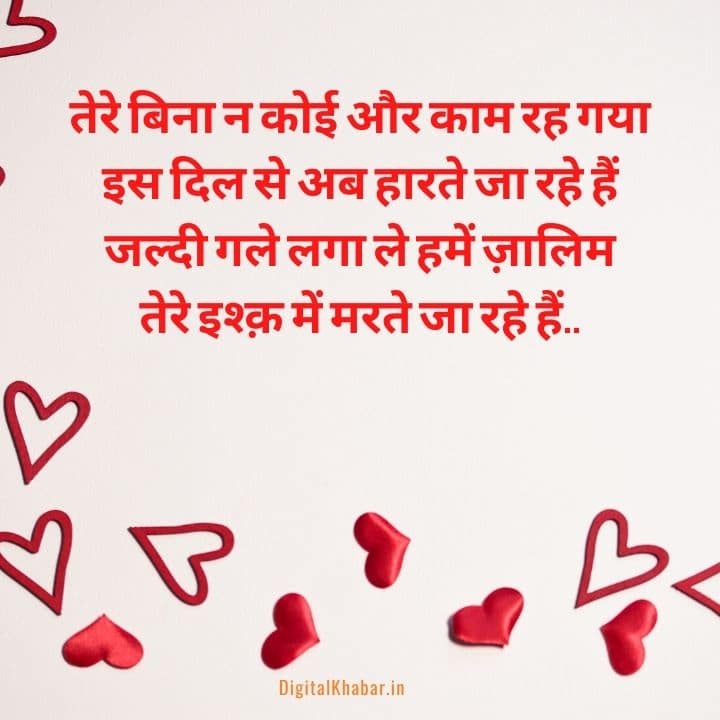 Pyar bhare status