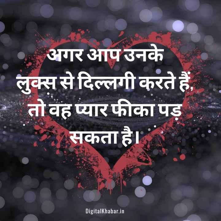 दिल्लगी स्टेटस हिंदी में